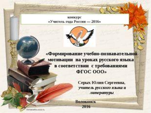 Серых Юлия Сергеевна, учитель русского языка и литературы «Формирование учебн