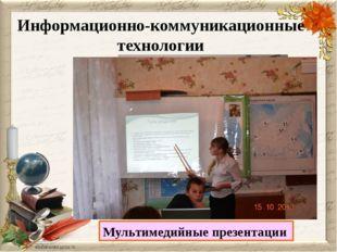 Информационно-коммуникационные технологии Мультимедийные презентации