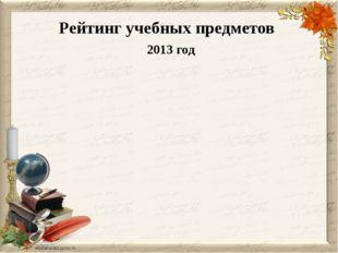 Рейтинг учебных предметов 2013 год