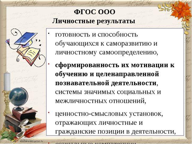 ФГОС ООО Личностные результаты готовность и способность обучающихся к самора...