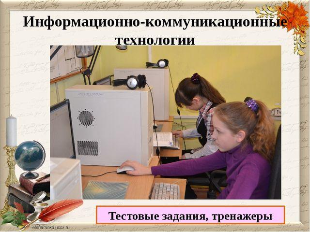Информационно-коммуникационные технологии Тестовые задания, тренажеры