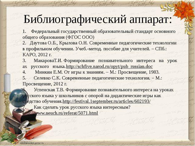 Библиографический аппарат: 1.Федеральный государственный образовательный...