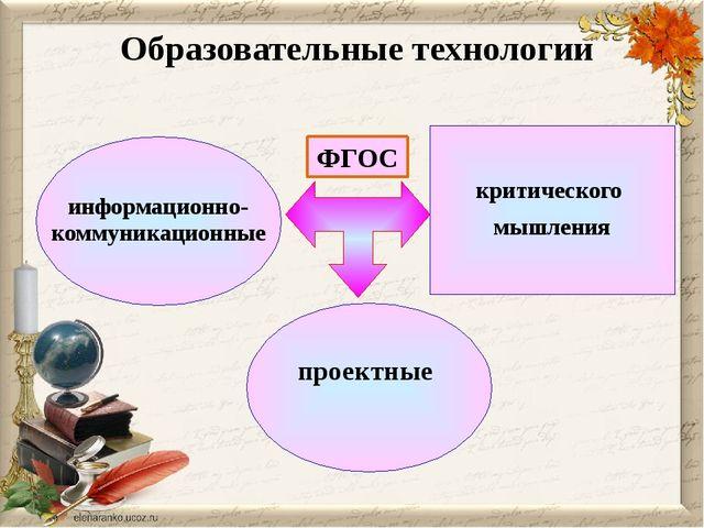 Образовательные технологии критического мышления информационно- коммуникацио...
