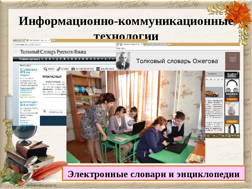Информационно-коммуникационные технологии Электронные словари и энциклопедии...