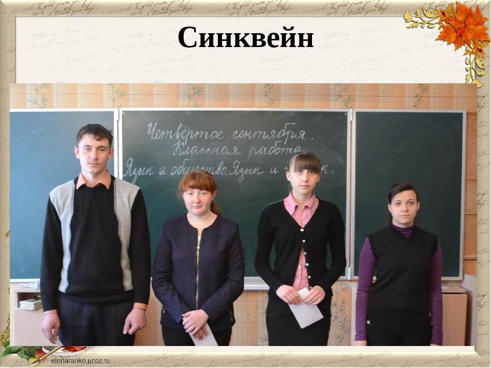 Синквейн