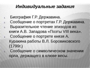 Индивидуальные задания Биография Г.Р. Державина. Сообщение о портретах Г.Р. Д