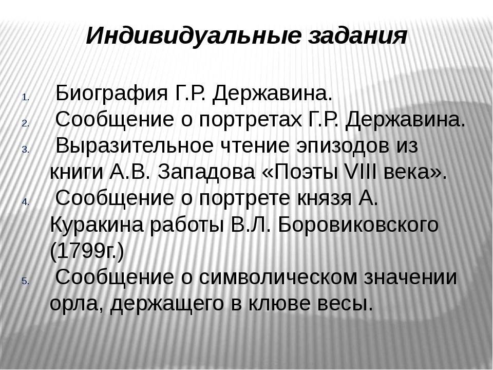 Индивидуальные задания Биография Г.Р. Державина. Сообщение о портретах Г.Р. Д...