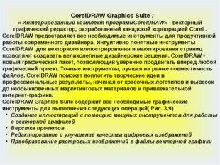CorelDRAW Graphics Suite: «ИнтегрированныйкомплектпрограммCorelDRAW» -ве