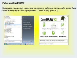 Работа вCorelDRAW Запускаем программу нажатием на ярлык с рабочего стола, ли