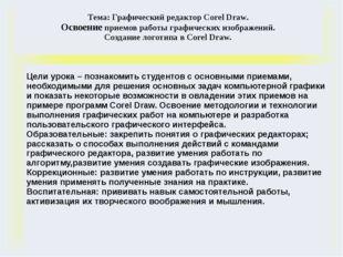 Тема: Графический редакторCorelDraw. Освоениеприемов работы графических изобр