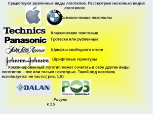 Существуют различные виды логотипов. Рассмотрим несколько видов логотипов:
