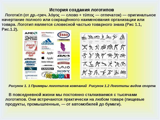 История создания логотипов Логоти́п(от др.-греч. λόγος — слово + τύπος — отп...