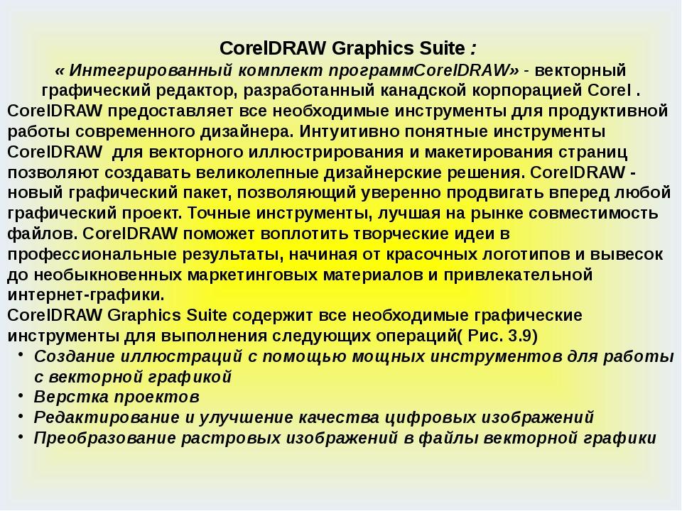 CorelDRAW Graphics Suite: «ИнтегрированныйкомплектпрограммCorelDRAW» -ве...