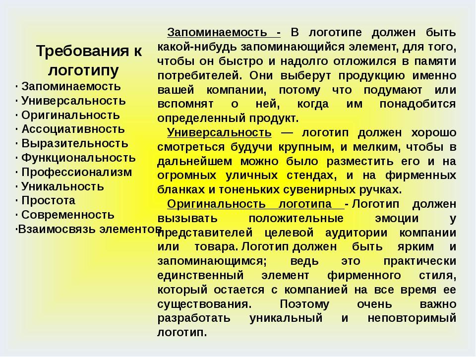 Требования к логотипу · Запоминаемость · Универсальность · Оригинальность · А...