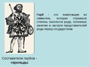 Составители гербов - герольды Герб - это композиция из символов, которая отра