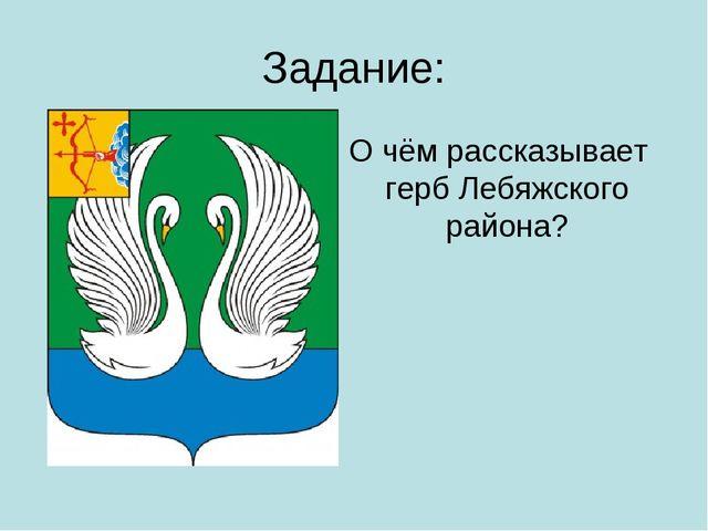 Задание: О чём рассказывает герб Лебяжского района?