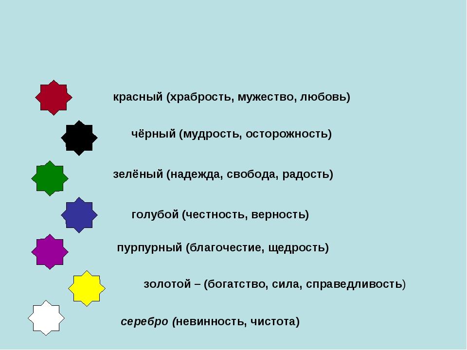 красный (храбрость, мужество, любовь) чёрный (мудрость, осторожность) зелёный...