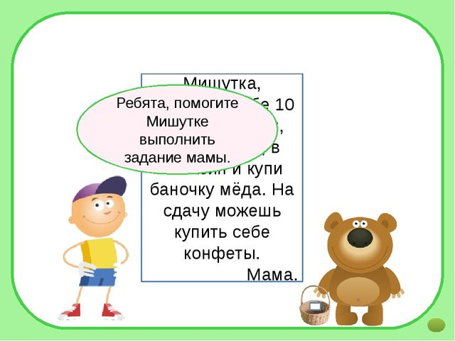 У Подумай! Подумай! Подумай! Верно! 10 - = 8 9 - = 7 - 5 = 4 - 4 = 3 7 – 2 =...