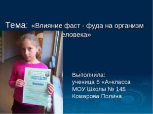 Тема: «Влияние фаст - фуда на организм человека» Выполнила: ученица 5 «А»кла