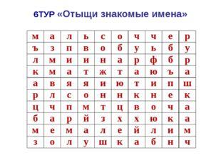 6ТУР «Отыщи знакомые имена» мальсоччер ъзпвобуьбу лмиин