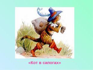 «Кот в сапогах»