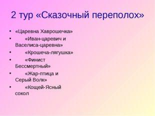 2 тур «Сказочный переполох» «Царевна Хаврошечка» «Иван-царевич и Васелиса-ца