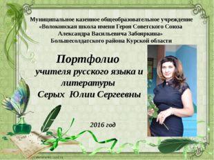 Муниципальное казенное общеобразовательное учреждение «Волоконская школа имен