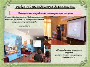 «Взаимодействие школьной библиотеки, музея, классного руководителя в вопросе