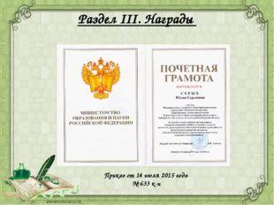 Раздел III. Награды Приказ от 14 июля 2015 года № 633 к-н