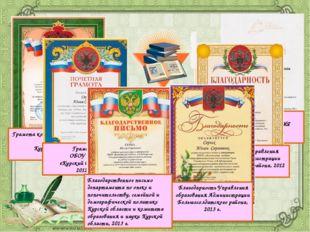 Диплом ЦЕНТРА РАЗВИТИЯ ОДАРЕННОСТИ, 2011 г. Грамота комитета образования и н