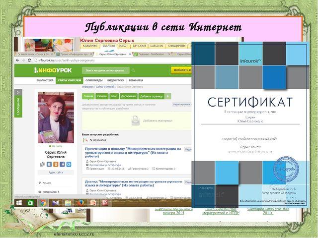 Публикации в сети Интернет