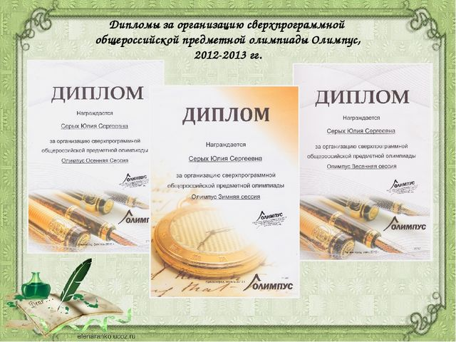 Дипломы за организацию сверхпрограммной общероссийской предметной олимпиады О...