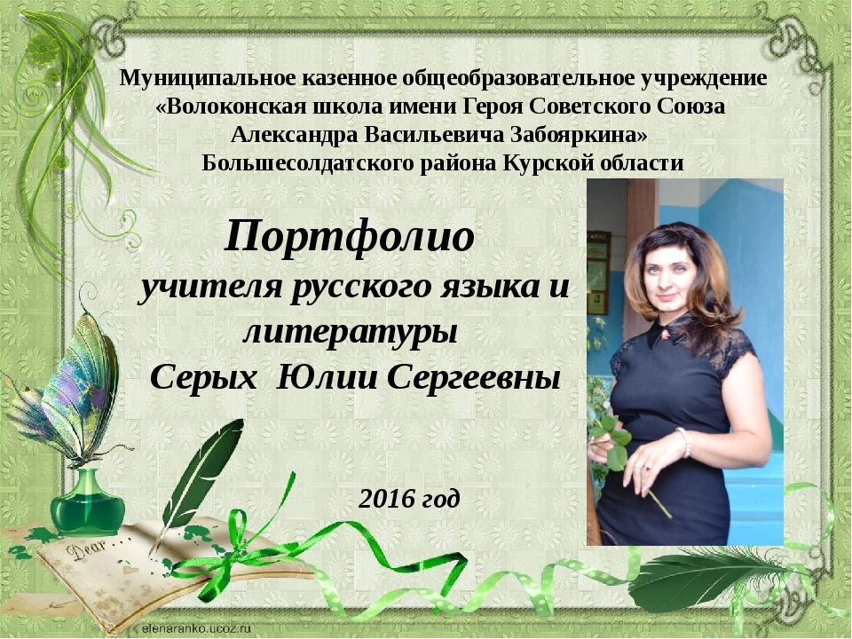 Муниципальное казенное общеобразовательное учреждение «Волоконская школа имен...