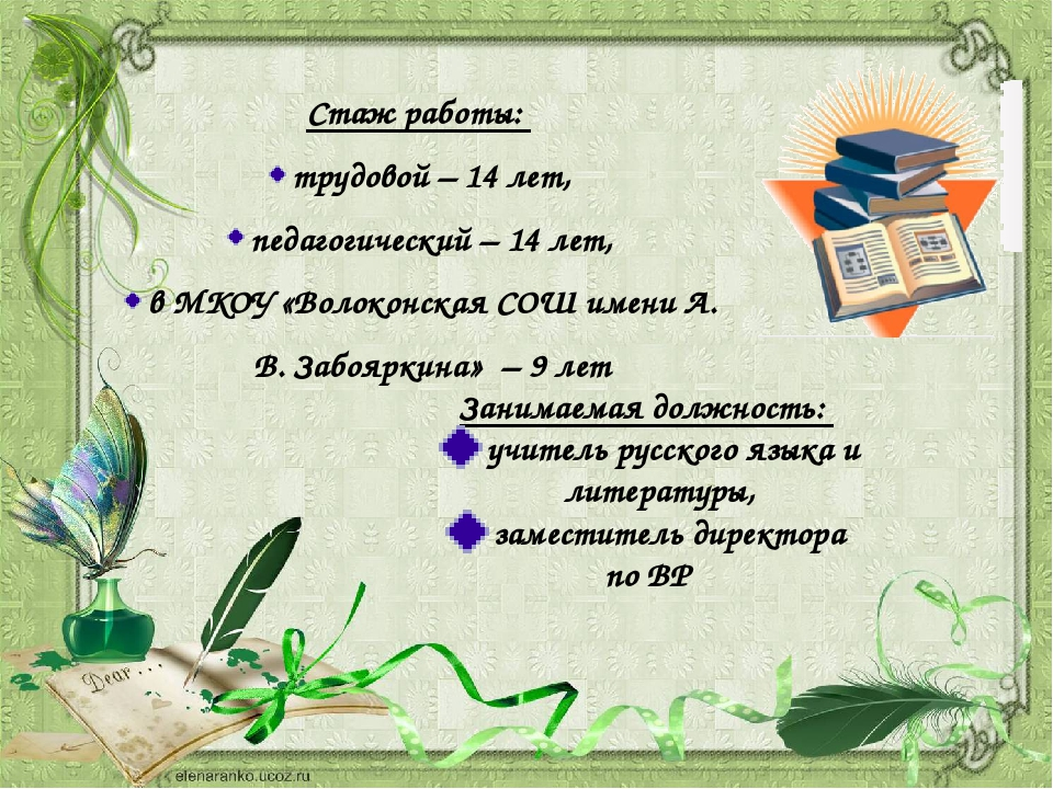 Занимаемая должность: учитель русского языка и литературы, заместитель дирек...