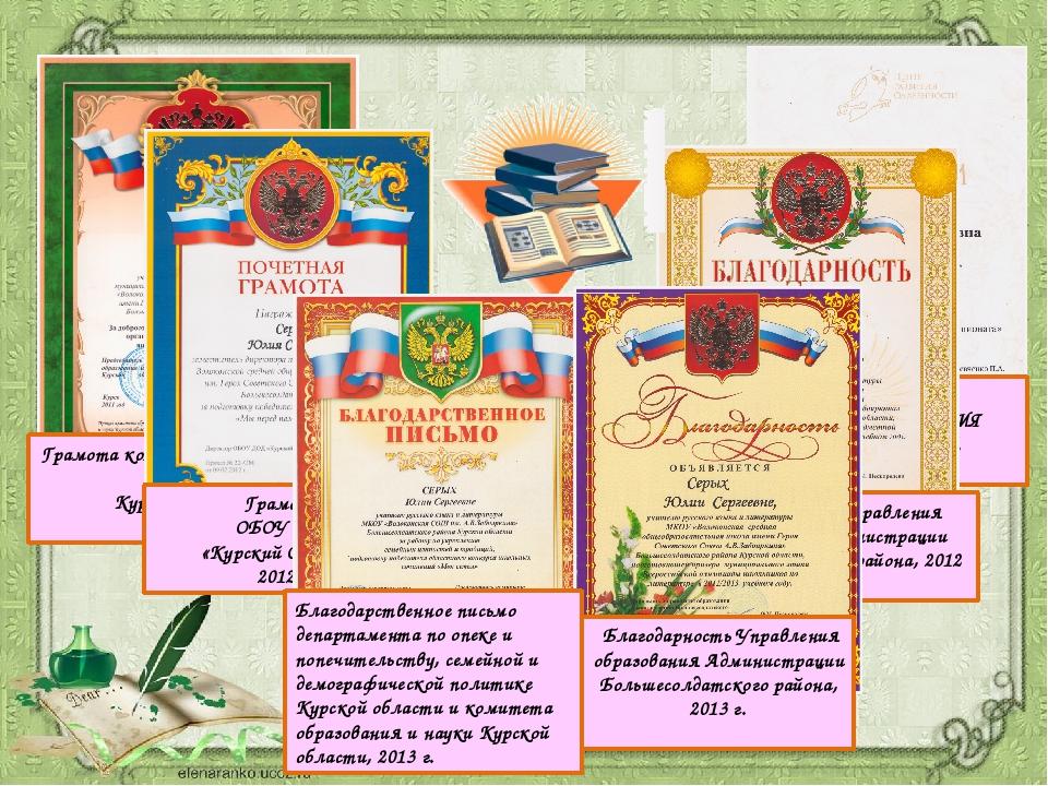 Диплом ЦЕНТРА РАЗВИТИЯ ОДАРЕННОСТИ, 2011 г. Грамота комитета образования и н...