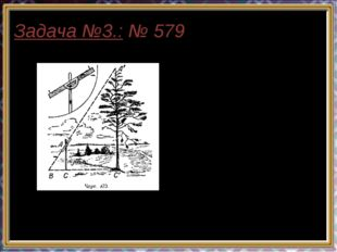 Задача №3.: № 579