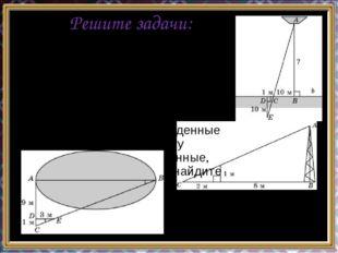 Решите задачи: 1)Используя данные, приведенные на рисунке, найдите расстояние