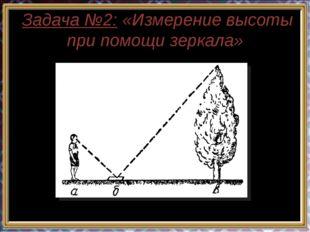 Задача №2: «Измерение высоты при помощи зеркала»