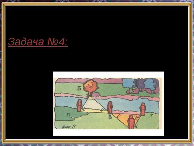 Задача №4: 4 мальчика с именами на П, В, К и Т решили узнать расстояние до де...