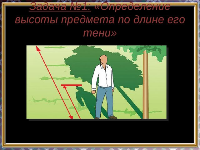 Задача №1: «Определение высоты предмета по длине его тени»