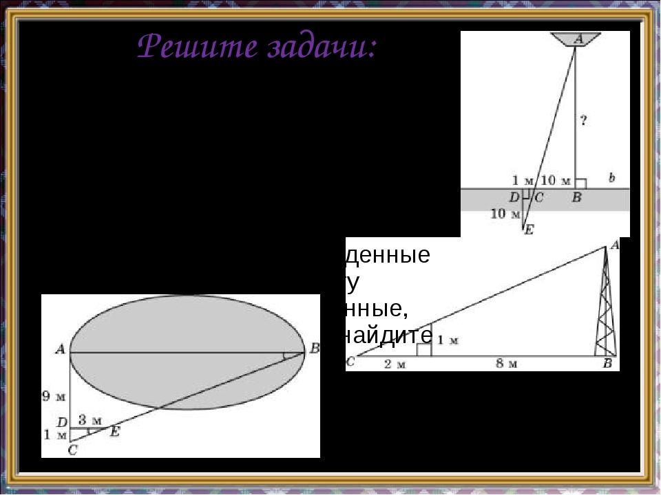 Решите задачи: 1)Используя данные, приведенные на рисунке, найдите расстояние...