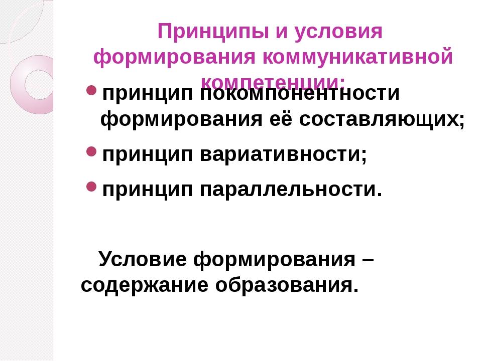 Принципы и условия формирования коммуникативной компетенции: принцип покомпон...
