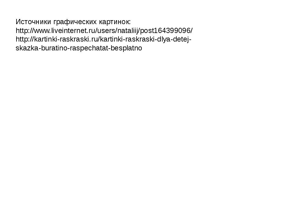 Источники графических картинок: http://www.liveinternet.ru/users/nataliij/pos...