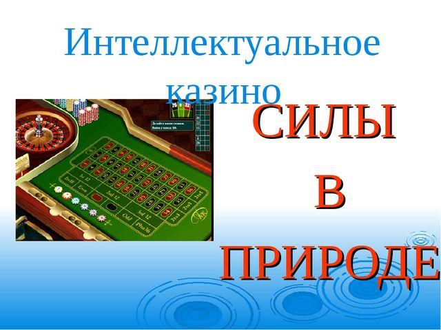 Интеллектуальное казино СИЛЫ В ПРИРОДЕ