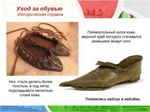 Уход за обувью Историческая справка Низ стали делать более толстым, а под пят