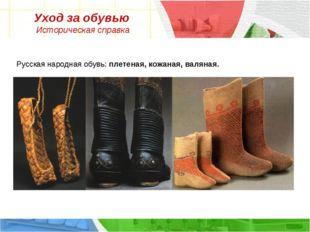 Уход за обувью Историческая справка Русская народная обувь: плетеная, кожаная