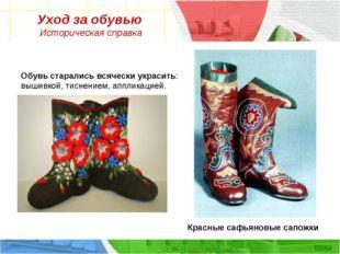 Уход за обувью Историческая справка Обувь старались всячески украсить: вышивк