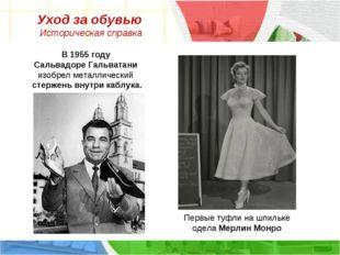 Уход за обувью Историческая справка Первые туфли на шпильке одела Мерлин Монр