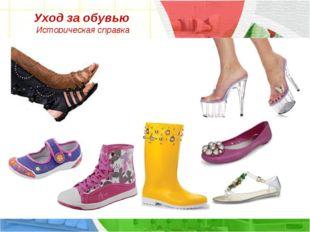 Уход за обувью Историческая справка