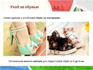 Уход за обувью Самая удобная и устойчивая обувь на платформе. Оптимальная выс